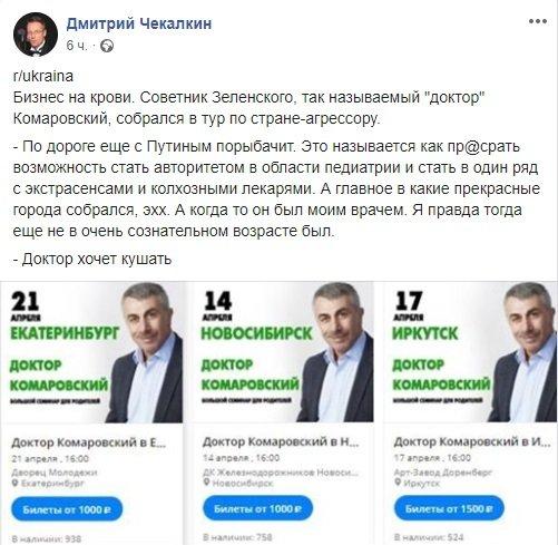 Бизнес на крови: в сети возмущаются намерением Комаровского поехать в тур по России