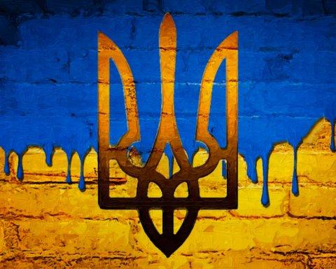 День державного герба: цікава історія свята