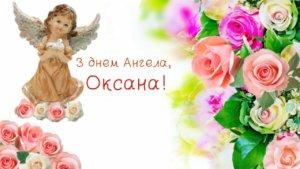 День ангела Ксении и Оксаны: лучшие открытки и короткие поздравления