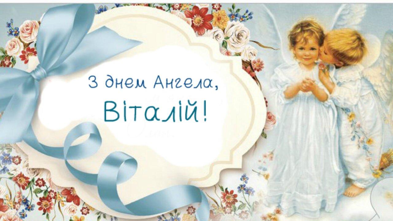 День ангела Виталия: красивые поздравления и открытки