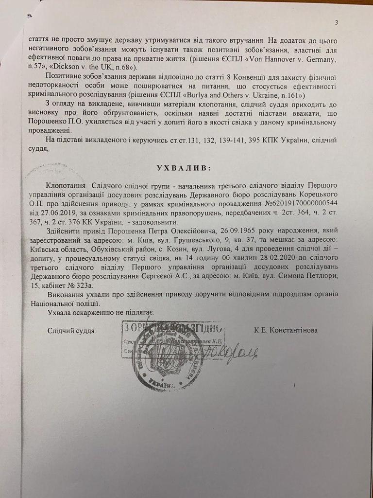 Порошенка доправлять на допит у ДБР примусово: рішення суду