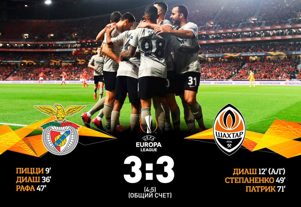 Шахтар зіграв з Бенфікою внічию 3:3 і вийшов в 1/8 фіналу Ліги Європи