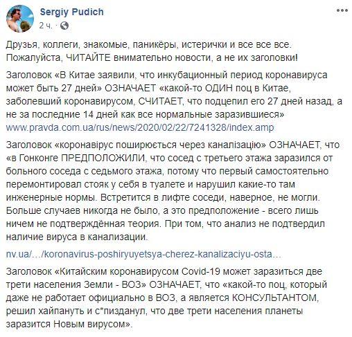 Як українські ЗМІ поширюють паніку про епідемію коронавірусу