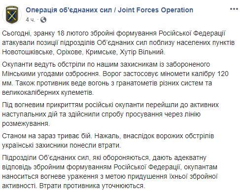 Обострение на Донбассе — Украина потеряла позиции вблизи Золотого: срочный брифинг СНБО