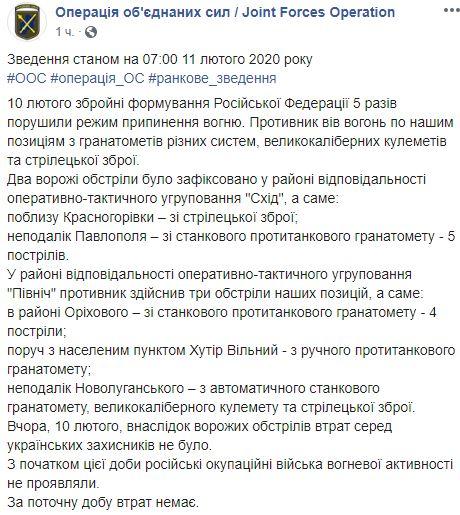 Бойовики обстріляли позиції ООС з гранатометів: подробиці