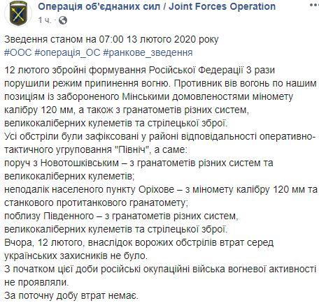 """Бойовики три рази порушили режим """"тиші"""" на Донбасі: подробиці"""