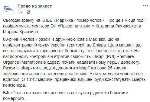 На КПВВ «Марьинка» умер мужчина: подробности трагедии