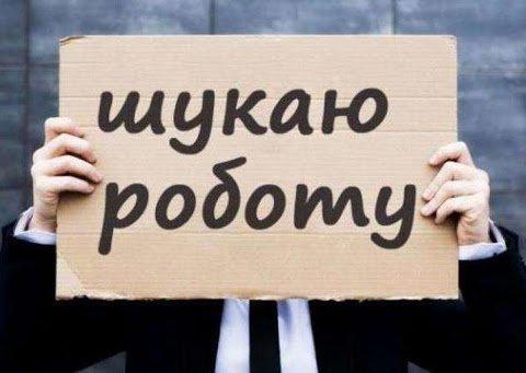 Робота в Києві: які вакансії пропонують роботодавці