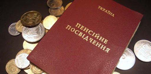 Кому в Украине повысят пенсии с 1 марта, а кому не повезло