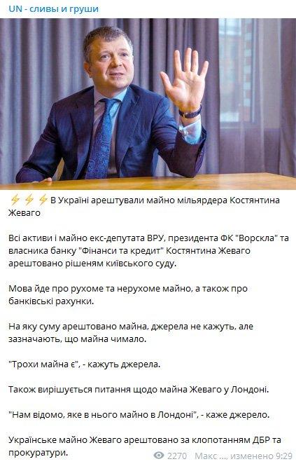 В Украине арестовали имущество скандального олигарха Жеваго