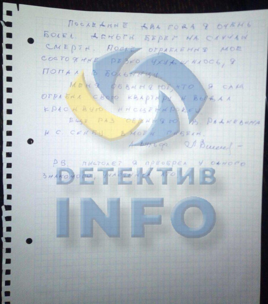 Став відомий зміст передсмертної записки бізнесмена, якого знайшли застреленим у Києві