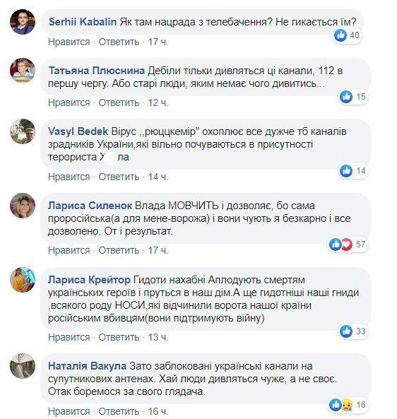 На українському телеканалі показали російське шоу: скандальні подробиці