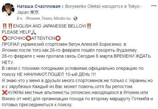 В Японии таинственно исчез украинский спортсмен
