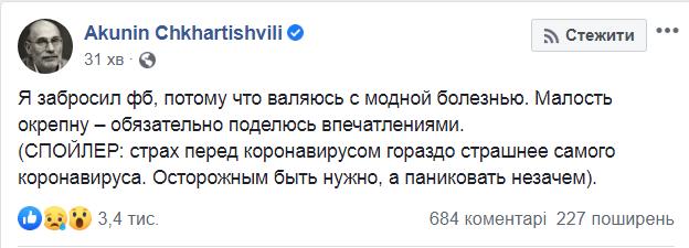 Борис Акунін заразився коронавірусом