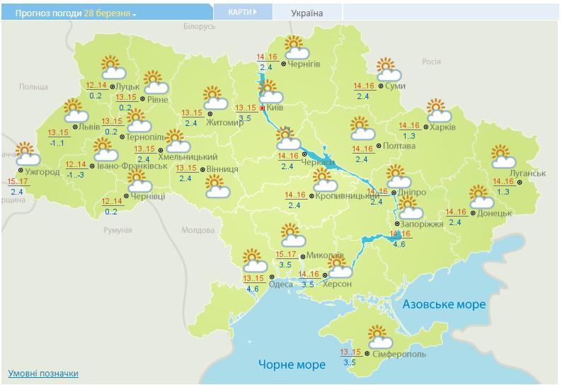 Тепло і сонячно: синоптики потішили прогнозом на суботу
