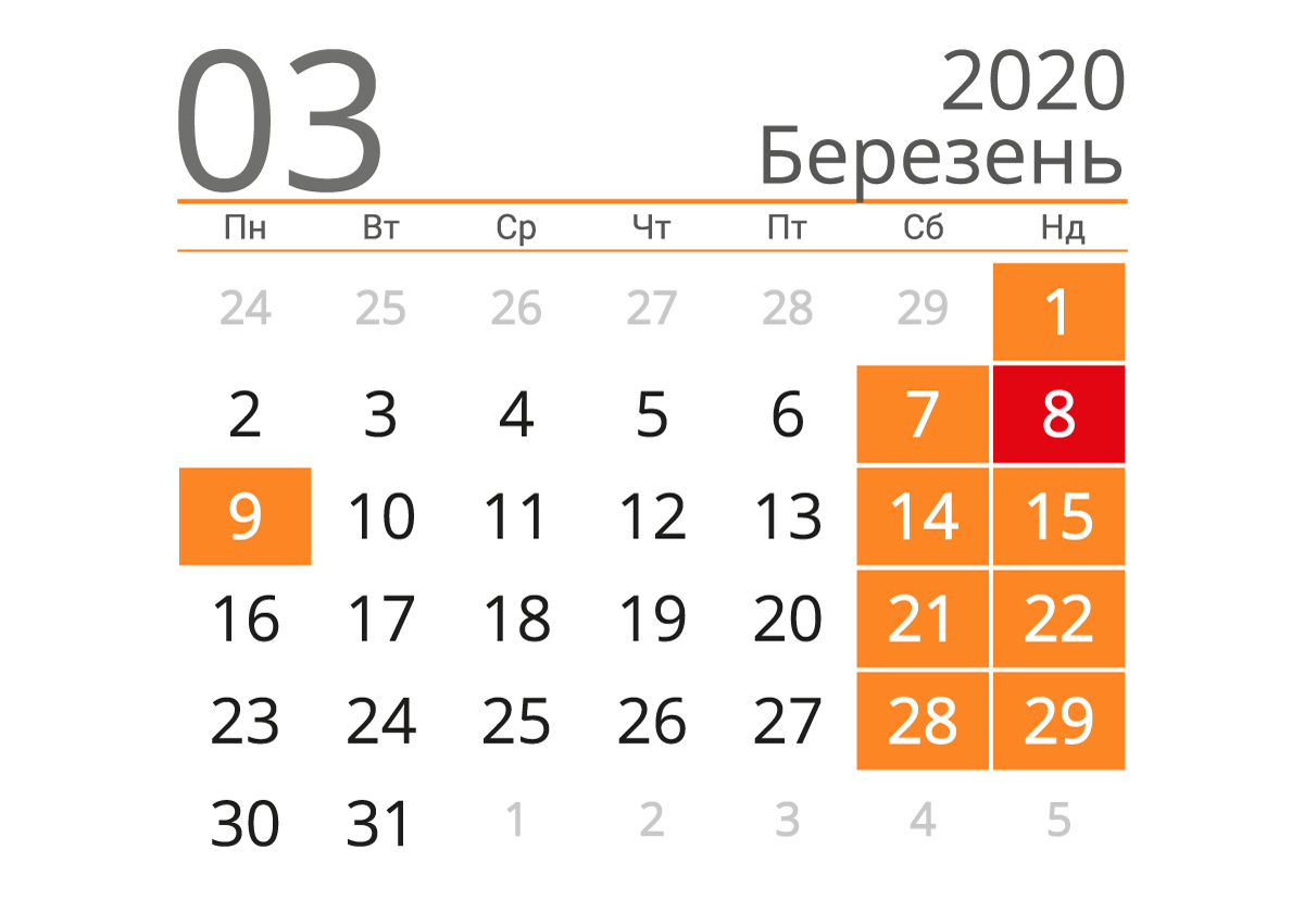 Украинцам увеличили количество выходных в марте