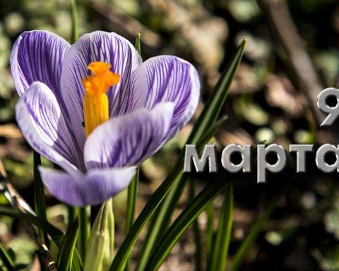 9 марта 2020: какой сегодня праздник, приметы и именинники, что сегодня нельзя делать