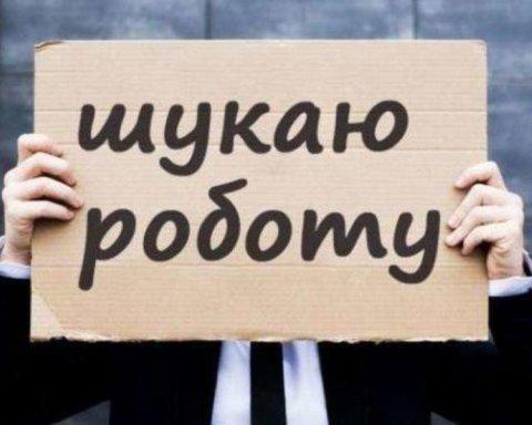 Количество безработных в Украине радикально возросла: свежие данные