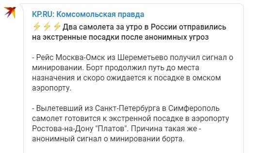 У РФ на екстрену посадку пішли три літаки: що сталося