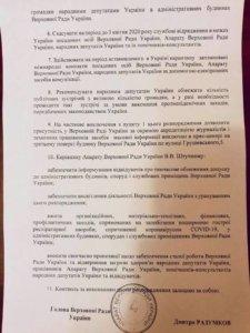 Верховна Рада запровадила карантин через коронавірус: кого не допустять до парламенту