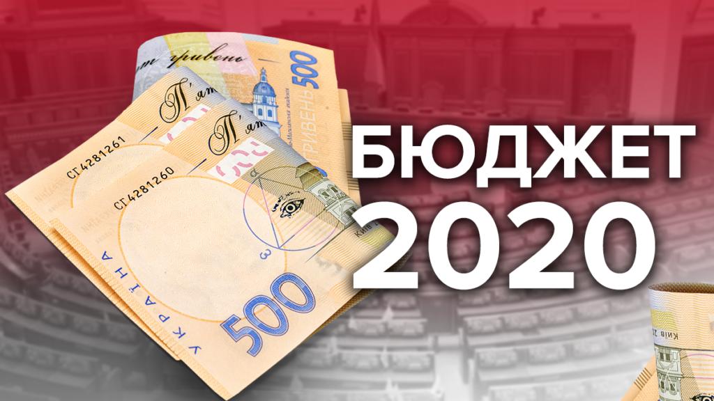 Бюджет-2020 змінять: як це вплине на українців