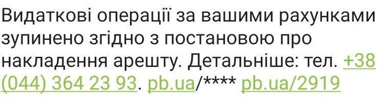 Рахунки українців у ПриватБанку почали блокувати: що трапилося