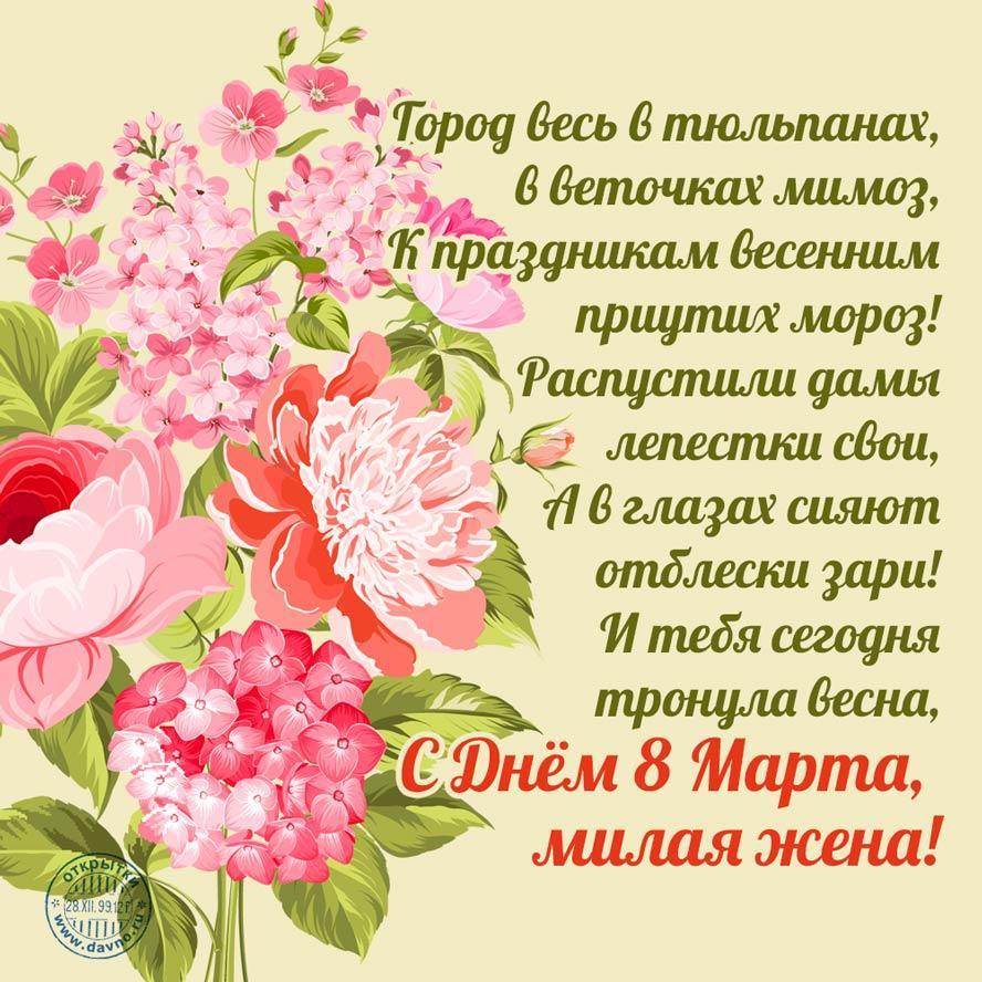 8 марта: лучшие поздравления в стихах и открытки