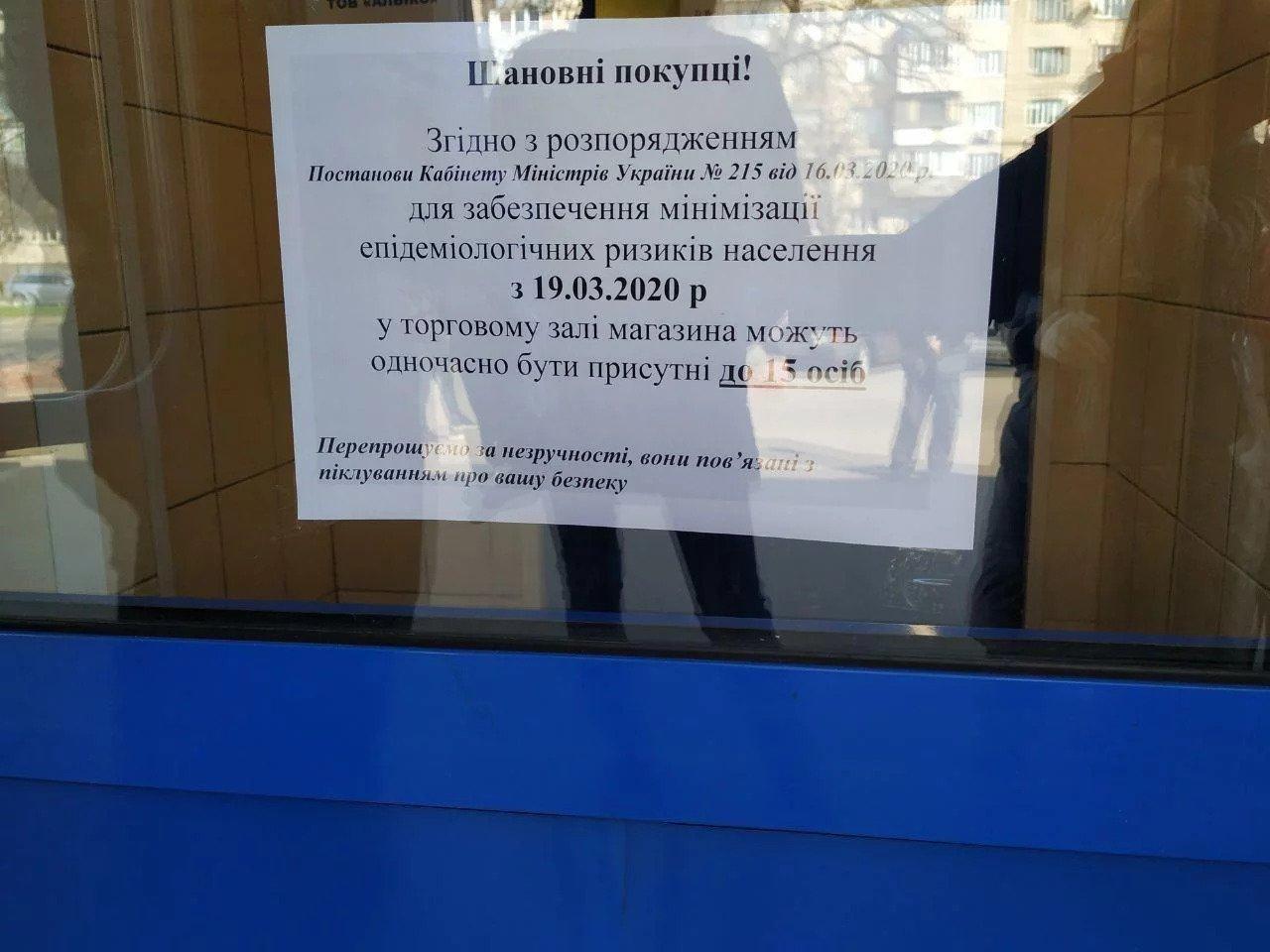 В магазины АТБ начали пускать по 15 человек за раз