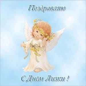 День ангела Елизаветы: красивые поздравления и открытки