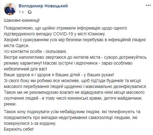 Коронавірус атакував ще одне українське місто: перші подробиці