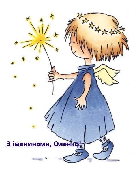 День ангела Олени 19 березня: привітання та листівки до свята