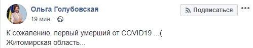 В Україні померла перша жертва коронавірусу