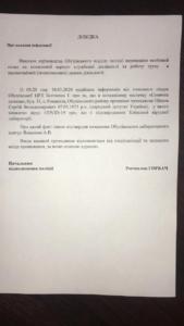 Нардеп Шахов заразився коронавірусом: усі подробиці