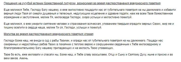 В России церковь утвердила молитвы против коронавируса: текст