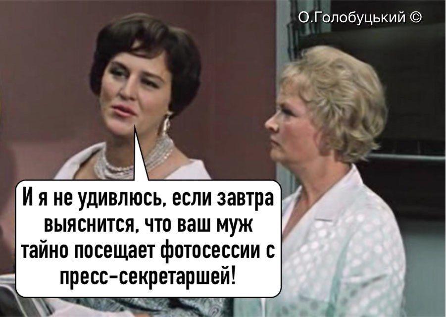 В сети высмеяли фото Зеленского с Мендель для известного журнала