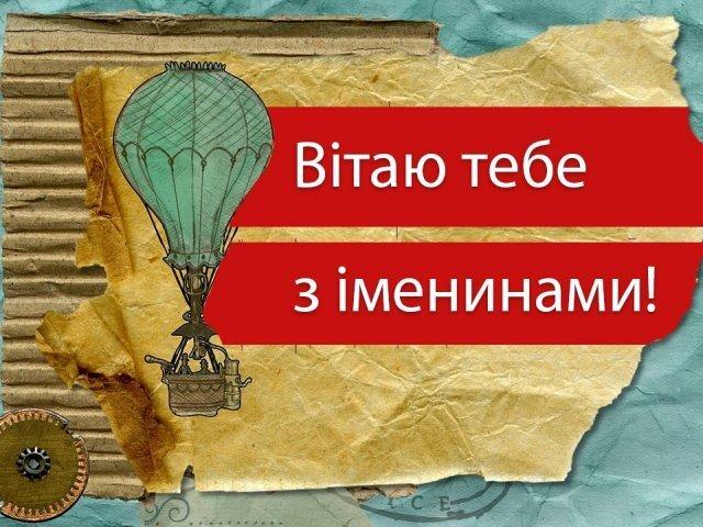 День ангела Дмитрия: красивые поздравления и открытки