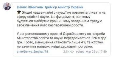Кабмін через коронавірус забрав гроші у освіти в Україні