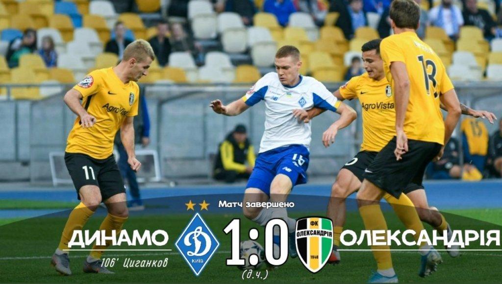 Динамо в меньшинстве победило Александрию и вышло в полуфинал Кубка Украины