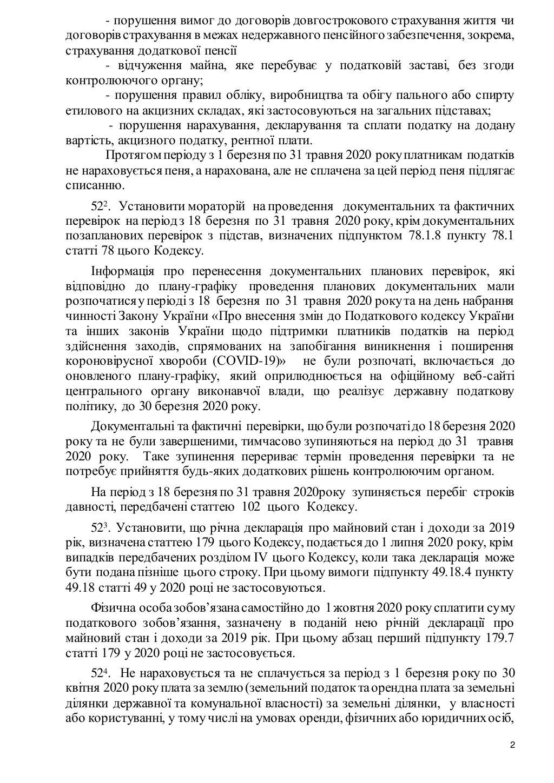 Рада дозволила ФОПам не платити податки: подробиці