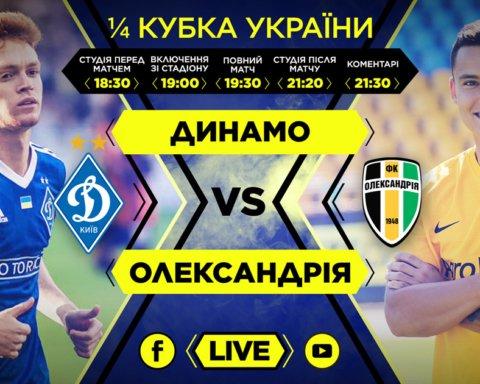 Динамо – Олександрія – 1:0: онлайн-трансляція матчу Кубка України