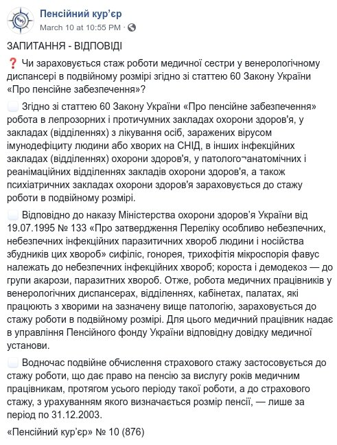 Пенсії в Україні: для яких професій рік рахується за два