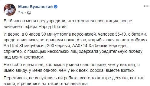 """У Києві напали на нардепа """"Слуги народу"""": всі подробиці"""