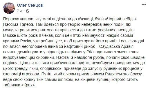"""Сенцов передбачає крах Росії через """"нафтову війну"""""""