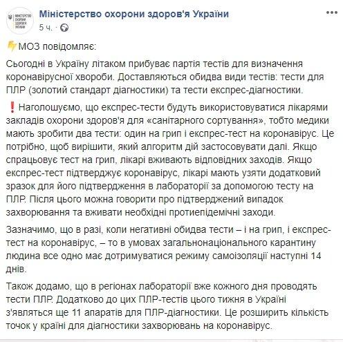 До України їдуть два види тестів на хворобу: як будуть використовувати