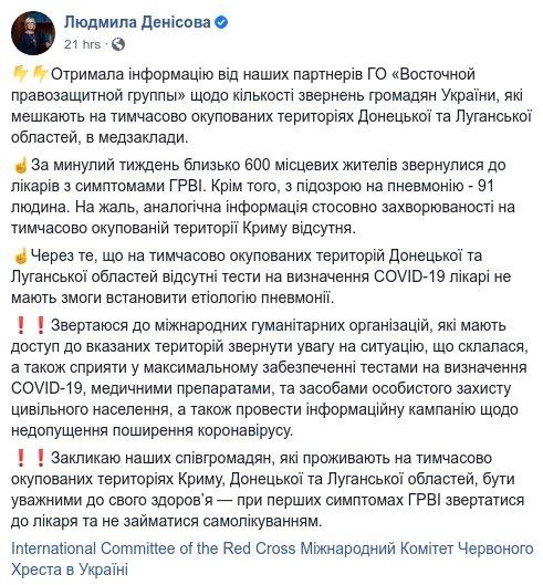 Тестов нет: на оккупированном Донбассе сотни людей имеют симптомы вирусной инфекции