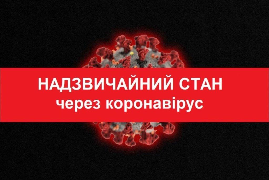 Кабмин продлил режим чрезвычайной ситуации до 30 июня