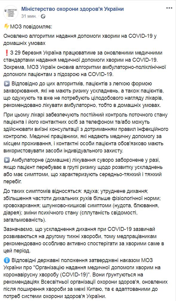 Украинцам объяснили, как лечить коронавирус дома