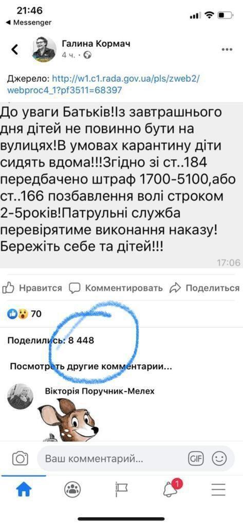 В Украине за детей на улицах штрафуют родителей: полиция опровергла циничный фейк