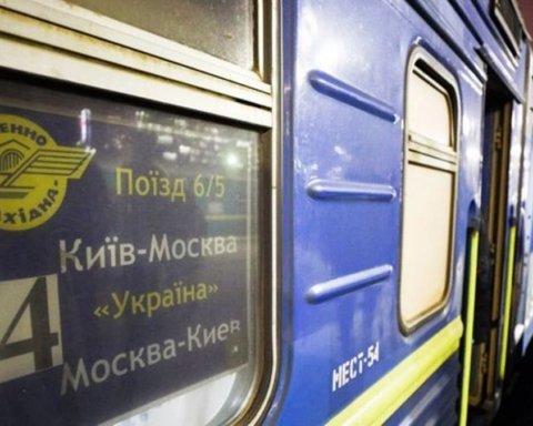 В Украину прибыл поезд с украинцами из Москвы