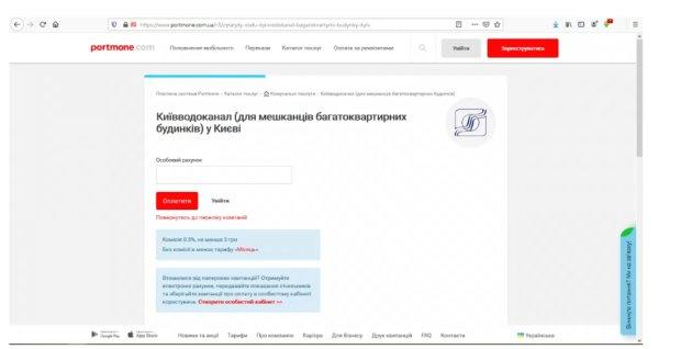 Карантин в Україні: як заплатити за коммуналку з дому